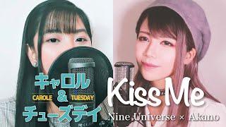 【キャロル&チューズデイ】Nai Br.XX&Celeina Ann - Kiss Me (SARAH × Akano Cover) / Carole & Tuesday
