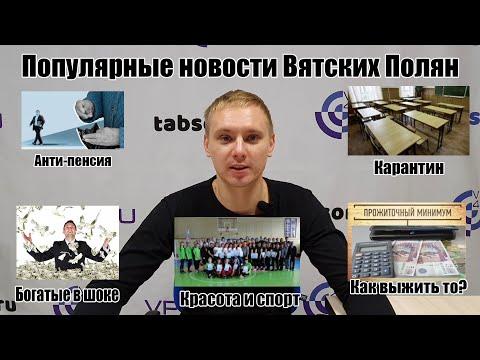Дайджест Новостей Вятских Полян #7