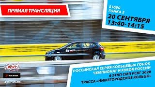 Автоспорт. Чемпионат России СМП РСКГ 6-й этап. Автогонки в классе S1600. Гонка 2