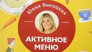 """Обзор книги и один завтрак. """"Активное меню"""" с Юлией Высоцкой"""