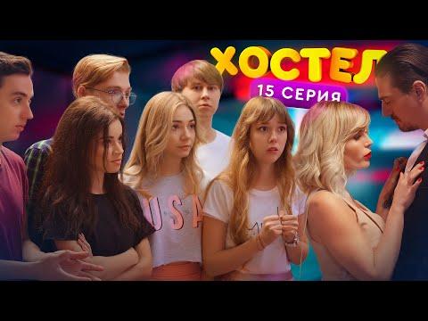 🏠 Хостел 1 сезон 15 серия | YouTube сериал 2019