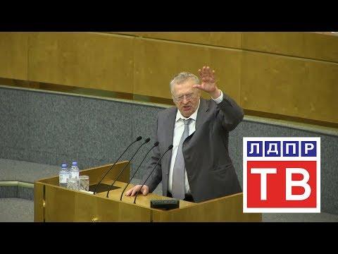 Владимир Жириновский: Мы