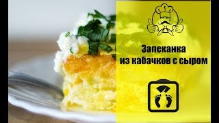 ЛУЧШИЕ РЕЦЕПТЫ ДЛЯ ПОХУДЕНИЯ | Супер-запеканка из кабачков | Вкусные рецепты с фото