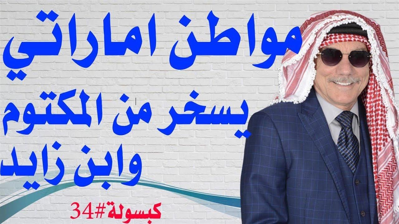 كبسولة # 34 - مواطن اماراتي يتهم المكتوم ومحمد ابن زايد بالجهل في تقاليد اللباس الوطني