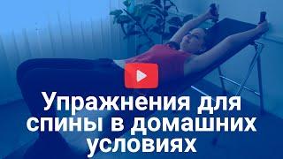 Упражнения для спины в домашних условиях - укрепление мышц спины