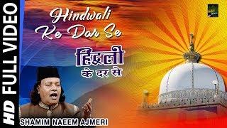 Hindwali Ke Dar Se | Ajmer Sharif Qawwali 2019 | Shamim Naeem Ajmeri | Insha Allah