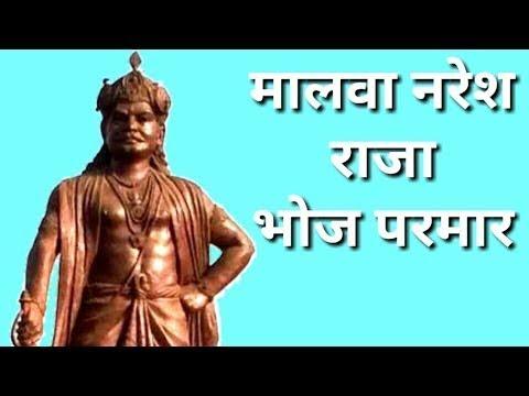राजाभोज से जुड़े रोचक तथ्य - Unknown Facts of Raja Bhoj