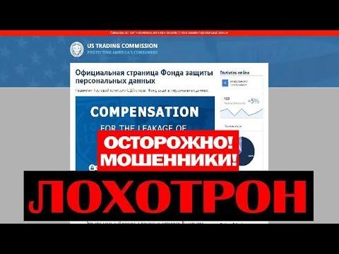 Фонд защиты персональных данных и Евгений Миронов! Развод на деньги! Обман и Развод! Честный отзыв