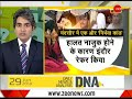 Watch Daily News And Analysis With Sudhir Chaudhary, June 29, 2018 mp4,hd,3gp,mp3 free download Watch Daily News And Analysis With Sudhir Chaudhary, June 29, 2018