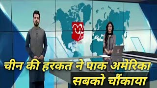 pak media on China using Spy Chips in Amazon and Apple Computers