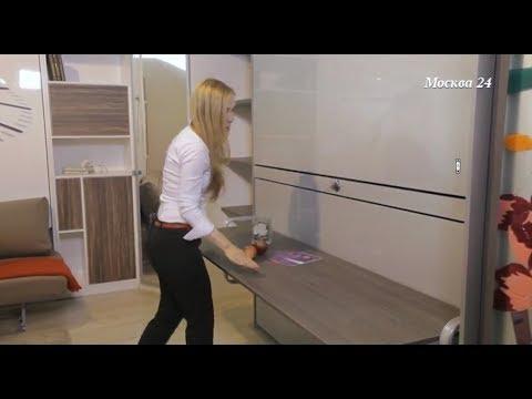 видео: Мебель трансформер для малогабаритной квартиры