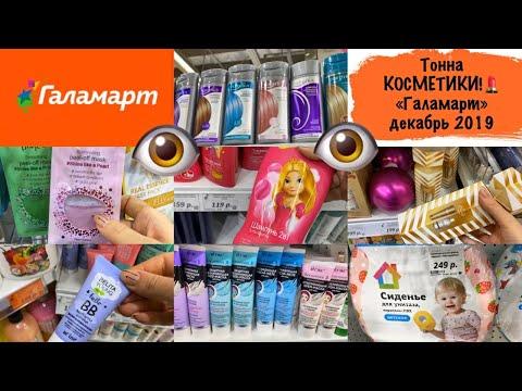 """😱КОСМЕТИКА ОТ 19 РУБЛЕЙ!😱 """"Галамарт"""" Vs """"Фикспрайс"""" декабрь 2019"""