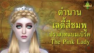 The Pink Lady - Bamburgh Castle: ENG SUB : World Of Legend : The Sims
