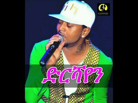 Jacky Gosse Sela 2 ጃኪ ጎሴ ሰላ 2 New Ethiopian Official Music 2016 thumbnail