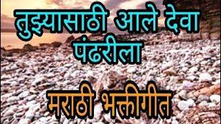मराठी भक्तीगीत, vitthal bhakti geet, bainabai kendre, abhang, bhajan, live bhajan,  rajesaheb kadam,