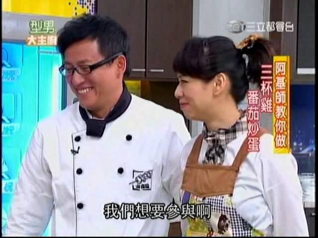 三立都會_型男大主廚_阿基師教你做_番茄炒蛋+三杯雞