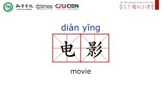 一级词汇 Chinese Words (HSK 1) :  电影 movie