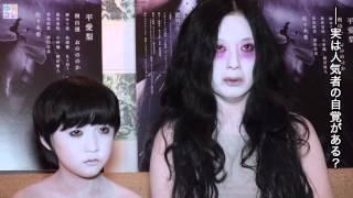 【ゆるコレ】伽椰子&俊雄インタビュー/映画『呪怨 ーザ・ファイナルー』