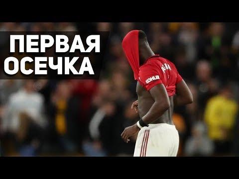 Вулверхэмптон 1:1 Манчестер Юнайтед | Первая осечка | Две главные проблемы!