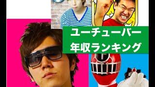 ヒカキン、マックスむらい、年収ランキング2014 日本ユーチューバー(YouTuber) はじめしゃちょー、レオン、kenチャンネル