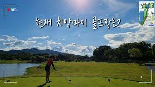 [태국/치앙마이] 치앙마이 하이랜드 골프장 날씨가 다한…