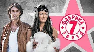 ФАБРИКА ЗВЕЗД - 7. ЧТО СТАЛО с участниками седьмой фабрики звезд