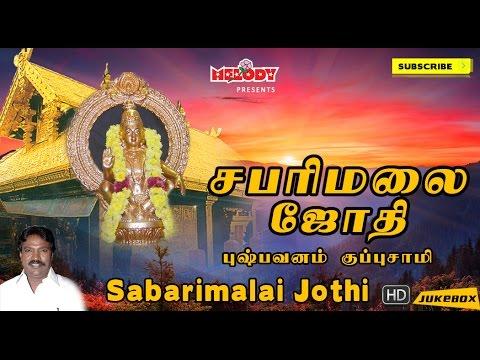 Sabarimalai Jothi   Pallikattu Sabari   Ayyappan Songs  Tamil Devotional   Pushpavanam Kuppuswamy  