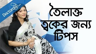 Download lagu Tips for oily skin oily skin treatment oily skin care routine ত ল ক ত ত বক র যত ন bd health tips MP3