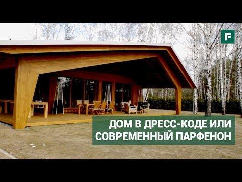 видео: Дом из клееного бруса на УШП. Философская ирония к классическому стилю //forumhouse