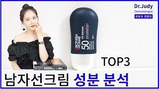 남자 피부좋아지는법 ㅣ남자 선크림 순위 TOP3 비오템…