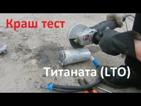 Краш тест литий титаната (LTO). Правила безопасной эксплуатации.