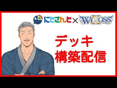 【WIXOSS】花畑チャイカを叩き潰す!にじさんじデッキ構築【UNREALISTIC】