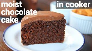 super moist chocolate cake recipe in cooker  eggless chocolate moist cake recipe