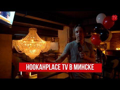 HPTV - Лжефраншиза и топовые заведения HookahPlace в Минске