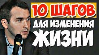 10 кроків для зміни життя! | Михайло Дашкієв. Бізнес Молодість