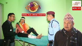Ulto Sulto, Episode-46, 9-January-2019, By Media Hub Official Channel