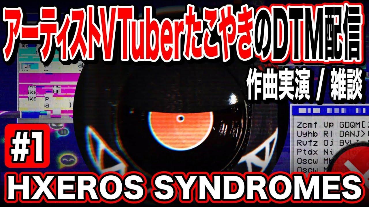 【HXEROS SYNDROMES】 アーティストVTuberたこやきのDTM配信 #1【作曲実演】