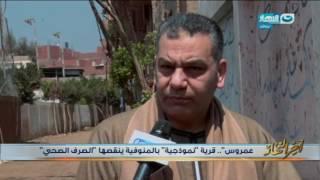 اخر النهار - عمروس قرية نموذجية بالمنوفية ينقصها
