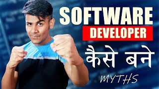 Myths!! How To Become A Software Developer At Home | Software Developer घर बैठे कैसे बने |