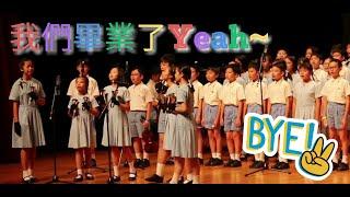 Publication Date: 2020-07-26   Video Title: 聖公會夢芹小學 2018 2019年度畢業禮