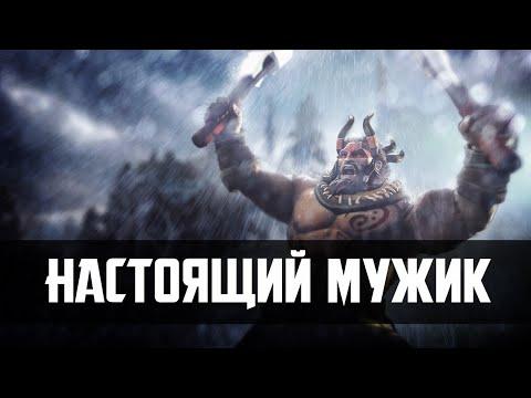 видео: beastmaster - НАСТОЯЩИЙ МУЖИК [song-guide]
