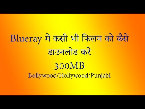 How to Download any Movie in 300mb BlueRay
