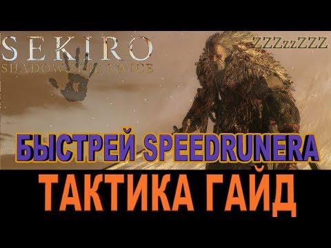 👺 SEKIRO ГАЙД - ФИЛИН, ОТЕЦ ВОЛКА ➤ Как победить. Speedrun по боссу SEKIRO: Shadows Die Twice!!!