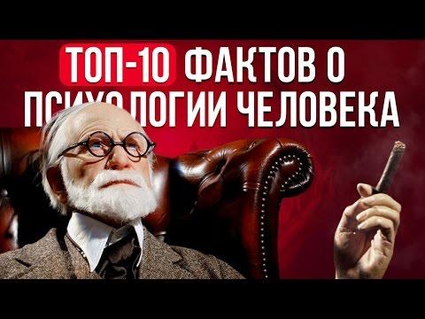 Интересные психологические исследования Илья Латыпов