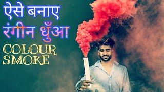 HOW TO MAKE COLOUR SMOKE रंग वाला धुँआ रंगीन