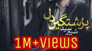 Balochi New Song 2019 (Yeh DiL Cha) Shabbir Sayad (Naveed Mehrabi)