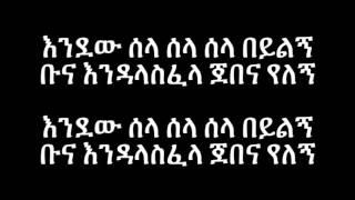 Muluken Melese - Sela Bey ሰላ በይ (Amharic With Lyrics)