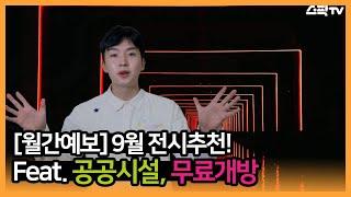 [월간예보] 9월 문화예술 추천 TOP3!(feat. …
