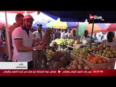 """عالم حجاجوفيتش: متطلبات التجول داخل سوق """"تشاد"""""""