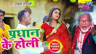 रधान के होली #Rakesh Godwanshi का सुपरहिट होली I Pradhan Ka Holi I Bhojpuri 2020 New Song